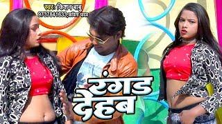 आ गया Kishan Babu का नया सबसे हिट गाना 2019 - Ragad Dehab - Bhojpuri Song
