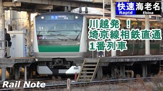 川越発! JR埼京線相鉄直通1番列車列車/JR Ssaikyo Line to Sotetsu line train at Kawagoe Station/2019.11.30