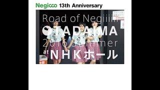 2016年7月 30 日(土)NHKホールで行われたNegiccoワンマンライブ「Negi...