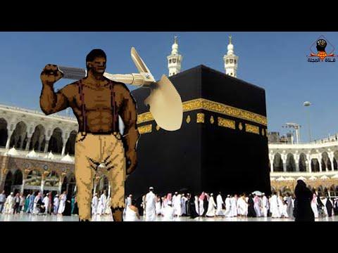 تعرف علي الزمن الذي تهدم فية الكعبة المشرفة ويتوقف الحج والوقوف بجبل عرفات