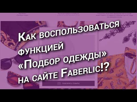 Видео: Как воспользоваться функцией «Подбор одежды» на сайте Faberlic