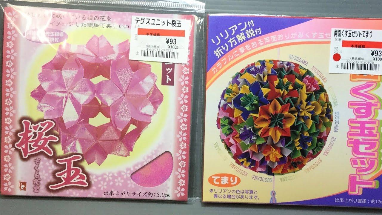 Toyo origami kusudama kits unboxing youtube toyo origami kusudama kits unboxing jeuxipadfo Images