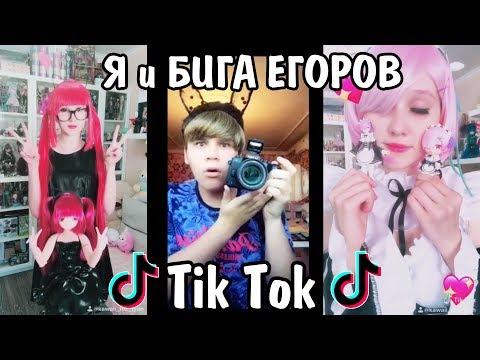 Tik Tok cosplay Kawaii Fox и Бига Егоров Compilation Douyin ДЕТИ в ТИК ТОК Подборка