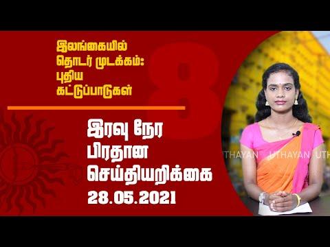 அரசின் திடீர் முடிவு - யாழில் சமூகத் தொற்று! - Xpress Pearl லால் ஆபத்து! | Uthayan TV |Jaffna |