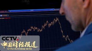 [中国财经报道] 欧美股市全线下跌 特朗普指责美联储 | CCTV财经