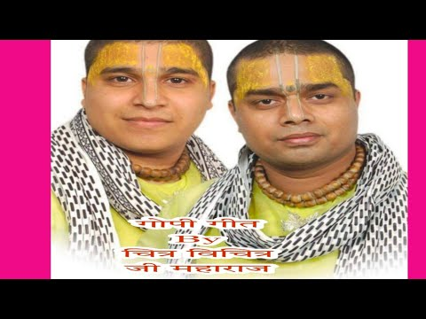Gopi geet by chitra vichitra ji maharaj