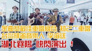 《 茉莉花 / 雨夜花 / 飄洋過海來看你 》台灣 知己二重唱 及 排笛演奏家 李濬廷  飄洋過海快閃湖北襄陽,推廣來自台灣的音樂!