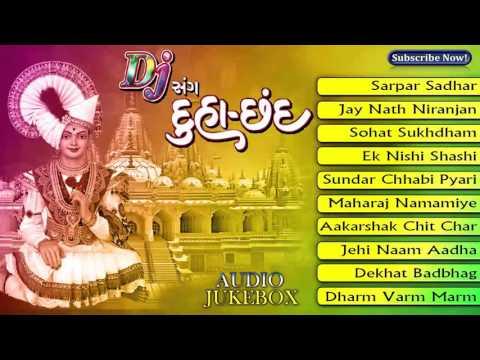 Swaminarayan Bhajan | DJ Duha Chhand | DJ Mix Gujarati Bhajan | Swami Chhapaiyaprakashdasji