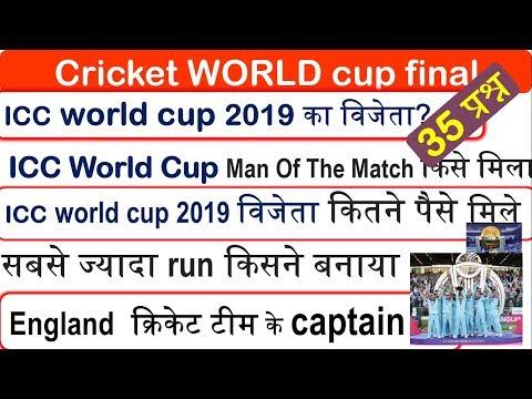 Смотрите сегодня видео новости ICC cricket world cup 2019  for NTPC   Railway group d exams ssc mcq  current affairs на онлайн канале  Russia-Video-News Ru