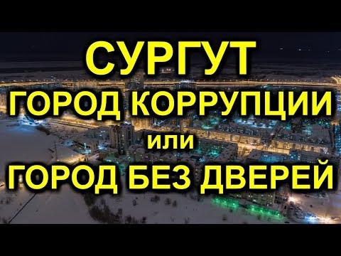 СУРГУТ - ГОРОД КОРРУПЦИИ или ГОРОД БЕЗ ДВЕРЕЙ 2019-10-20