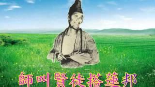 扮濟公_國語善歌