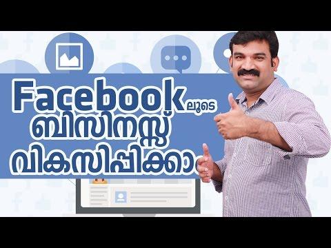 Facebook ബിസിനസിനെ എങ്ങനെ സഹായിക്കും  -Malayalam  Tech Video