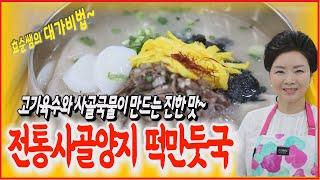"""국물맛 진한 명절음식""""전통사골양지 떡만둣국&q…"""