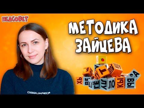 кубики Зайцева картонные собранные- русский язык
