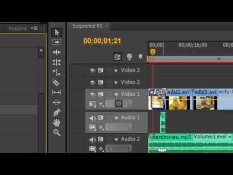วิธีใส่เอฟเฟ็คในการทำวีดิโอด้วย Adobe Premiere Pro