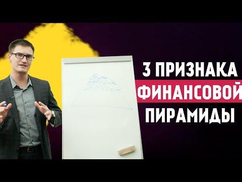 Как вычислить финансовую пирамиду? 3 признака финансовой пирамиды