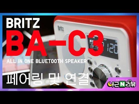Britz BA C3 All in One Bluetooth Speaker 페어링 및 블루투스 연결