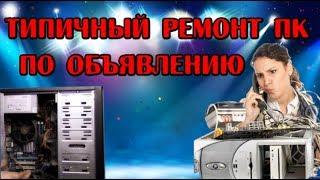 видео Ремонт компьютеров