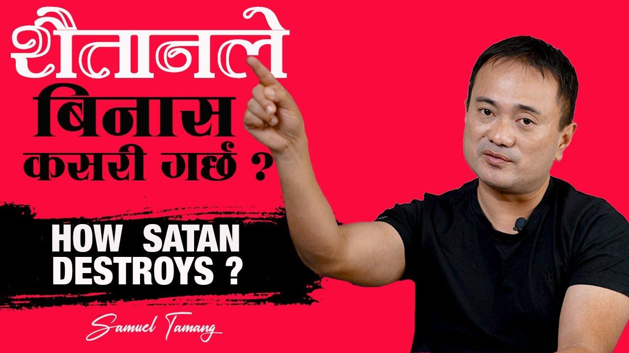 How Satan Destroys? Samuel Tamang II Nepali