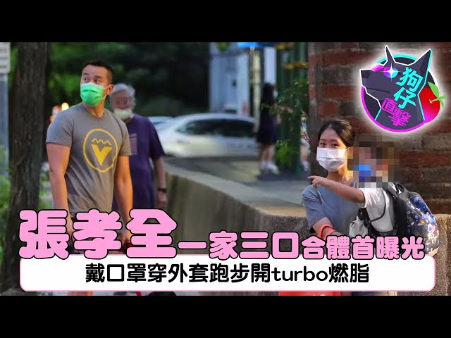 張孝全與妻兒首同框老婆變色了 3歲子繼承帥氣基因 #狗仔直擊 | 台灣新聞 Taiwan 蘋果新聞網