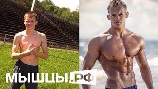 Был задротом, стал фитнес-моделью. Сергей Бойцов