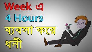 Week এ 4 Hours ব্যবসা করে ধনী হবেন কিভাবে । The 4-Hour Work Week Book Summary in Bangla