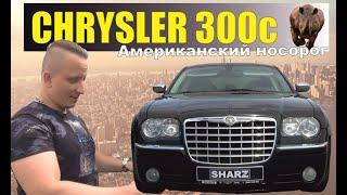 Chrysler 300С / Крайслер 300С.  Американский носорог.  Обзор владельца