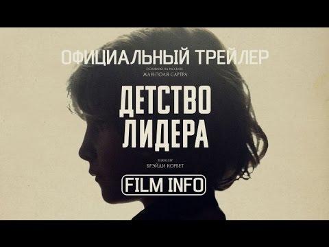 Детство лидера (2015) Официальный трейлер (Русские субтитры). Премьера 8 сентября 2016