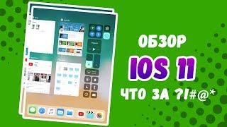 Обзор iOS 11: печальные моменты
