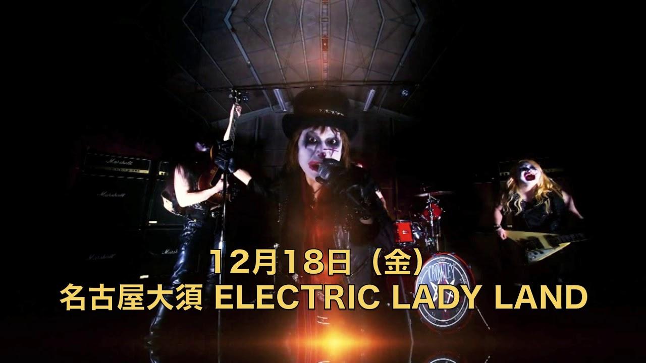 CROWLEYが新曲「Go To ???」を発表!!!!! 12月に行われる東名阪ツアーにてDemo Ver. CDを入場者全員にプレゼント!!!!!