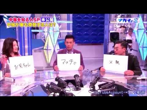 『鳥肌~中居君が最も尊敬&惚れた人は?~』SMAP