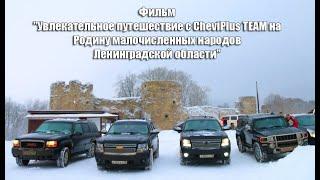 Увлекательное путешествие с Шеви Плюс TEAM на Родину малочисленных народов Ленинградской области