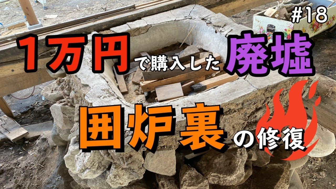 【1万円で廃墟を購入】このボロボロの囲炉裏を生き返らせたい。|DIY素人夫婦で古民家をリノベーション|#18