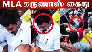 HOT: MLA Karunas Arrested Today by Tamil Nadu Police