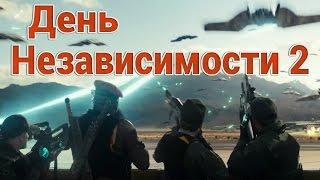 День Независимости: Возрождение [2016] Русский Трейлер №2 - Главный Блокбастер Лета