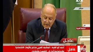 فيديو.. أبو الغيط يدعو الدول العربية لاتخاذ موقف قاطع ضد إعلام الفتنة