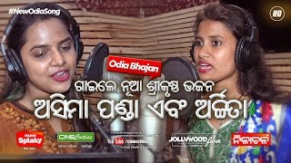Singer Asima Panda Bhajan - Coming Soon - Music Director Pradosh - New Odia Song - CineCritics