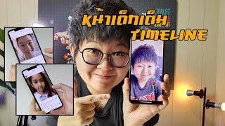 แม่อั้ม พี่วู๊ดดี้ เค้าใช้แอพนี้นี่เอง | หน้าเด็กเต็ม Timeline