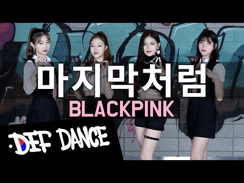 [NO.1 Dance Academy] BLACKPINK (블랙핑크) - 마지막처럼 KPOP DANCE COVER