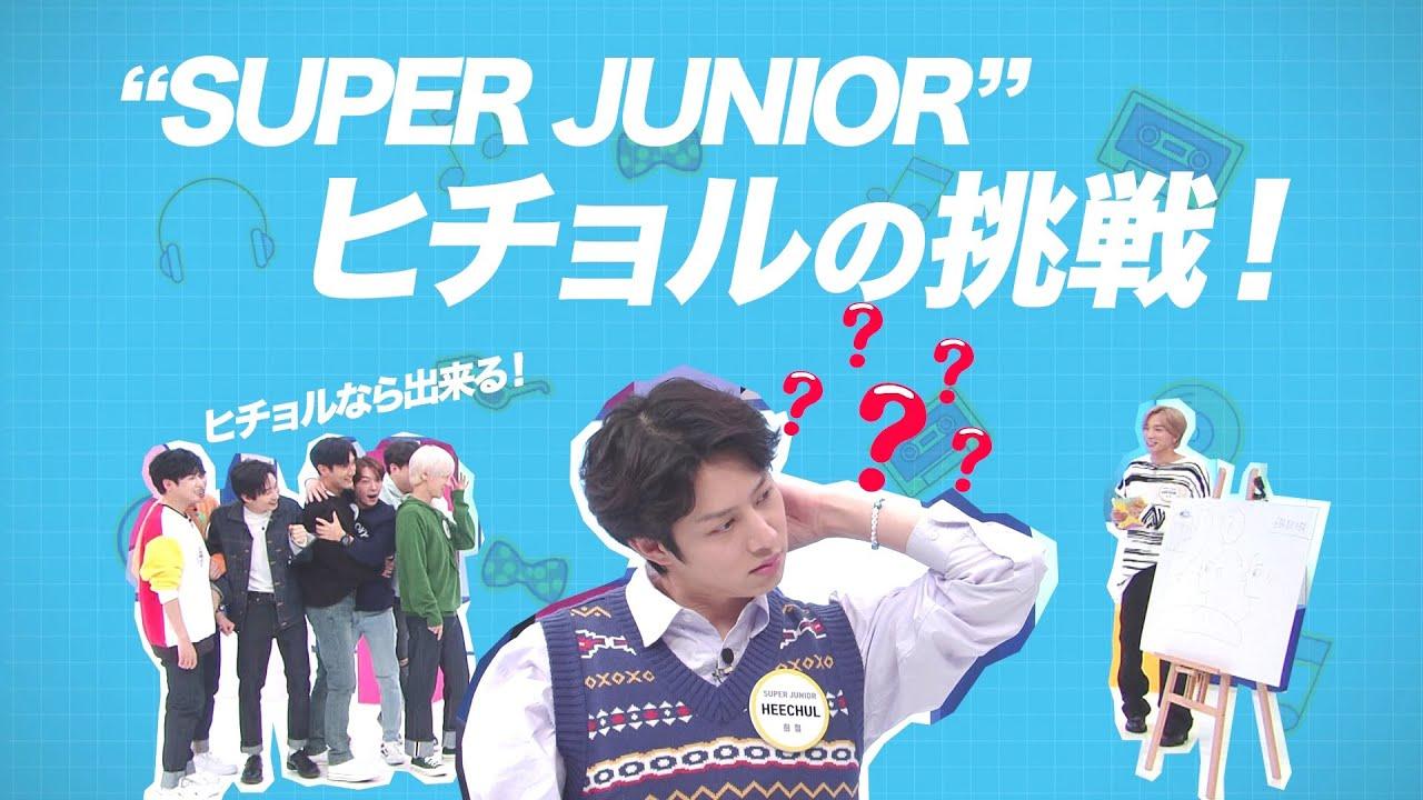 高難度テスト🤩❣スジュのチームワークは!?<SUPER JUNIORちょい見せ④>「SUPER JUNIORのアイドルVSアイドル」