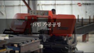 (주)현대철강 -H빔 …