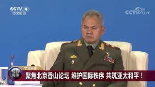 [今日关注]20191021 预告片| CCTV中文国际