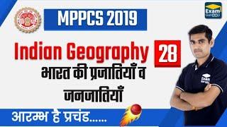 L - 28 | #MPPSC2019 | Indian Geography | भारत की प्रजातियाँ व जनजातियाँ