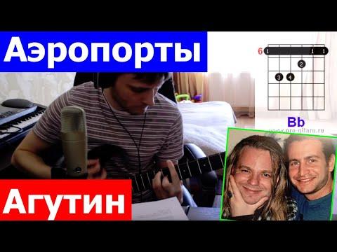 Леонид Агутин & Владимир Пресняков Аэропорты (Audio)