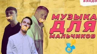 Музыка для мальчиков:  Тима Белорусских, Мэвл и Verbee | Жесткий разбор Бэндо