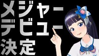 【富士葵】ついに!!メジャーデビューだーーーーーー!!!!!