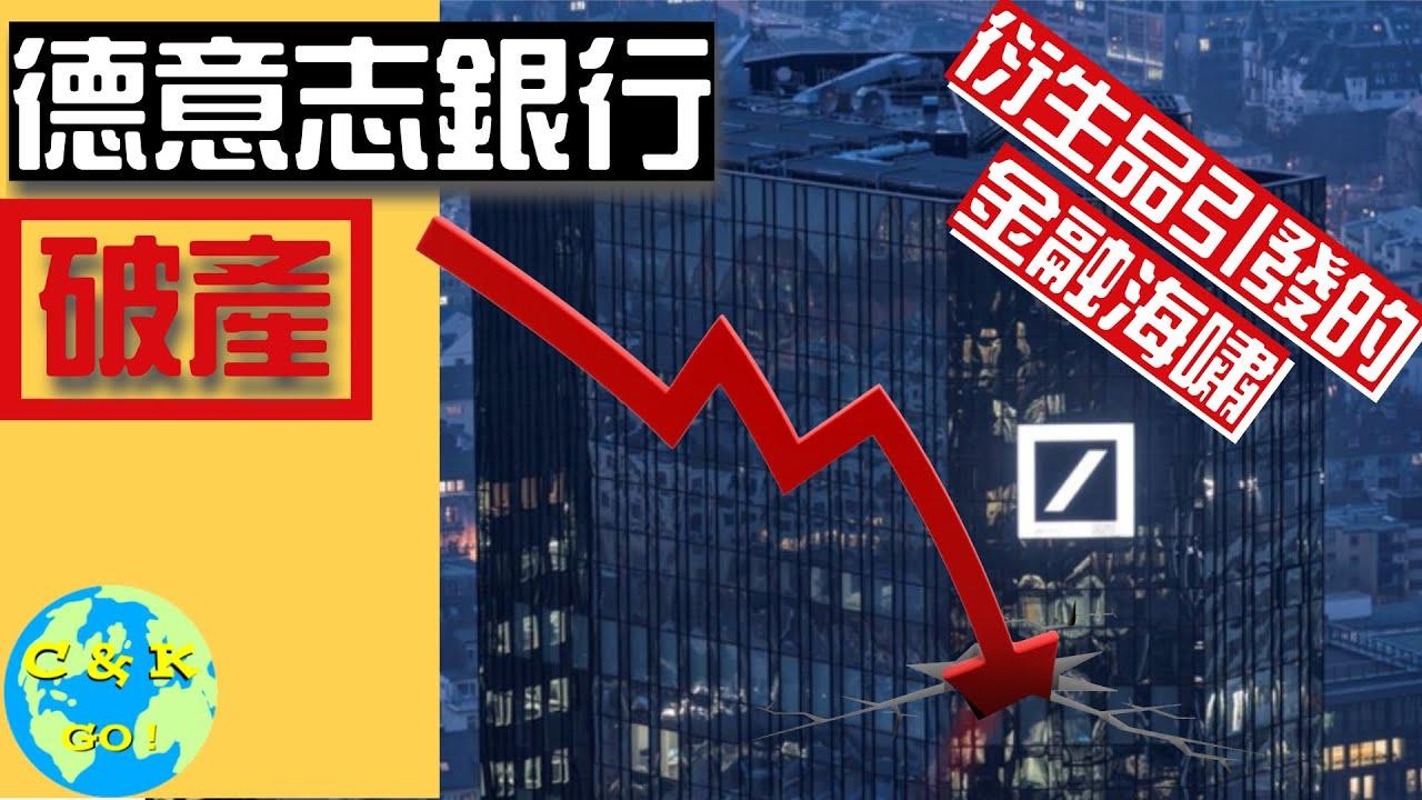 CK投資理財 德意志銀行破產!論銀行衍生品引發的金融危機! (內幕驚人) - YouTube