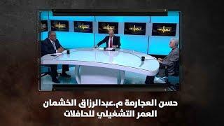 حسن العجارمة م.عبدالرزاق الخشمان - العمر التشغيلي للحافلات