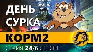 КOPM2. ДЕНЬ СУРКА. 24 эпизод. 6 сезон