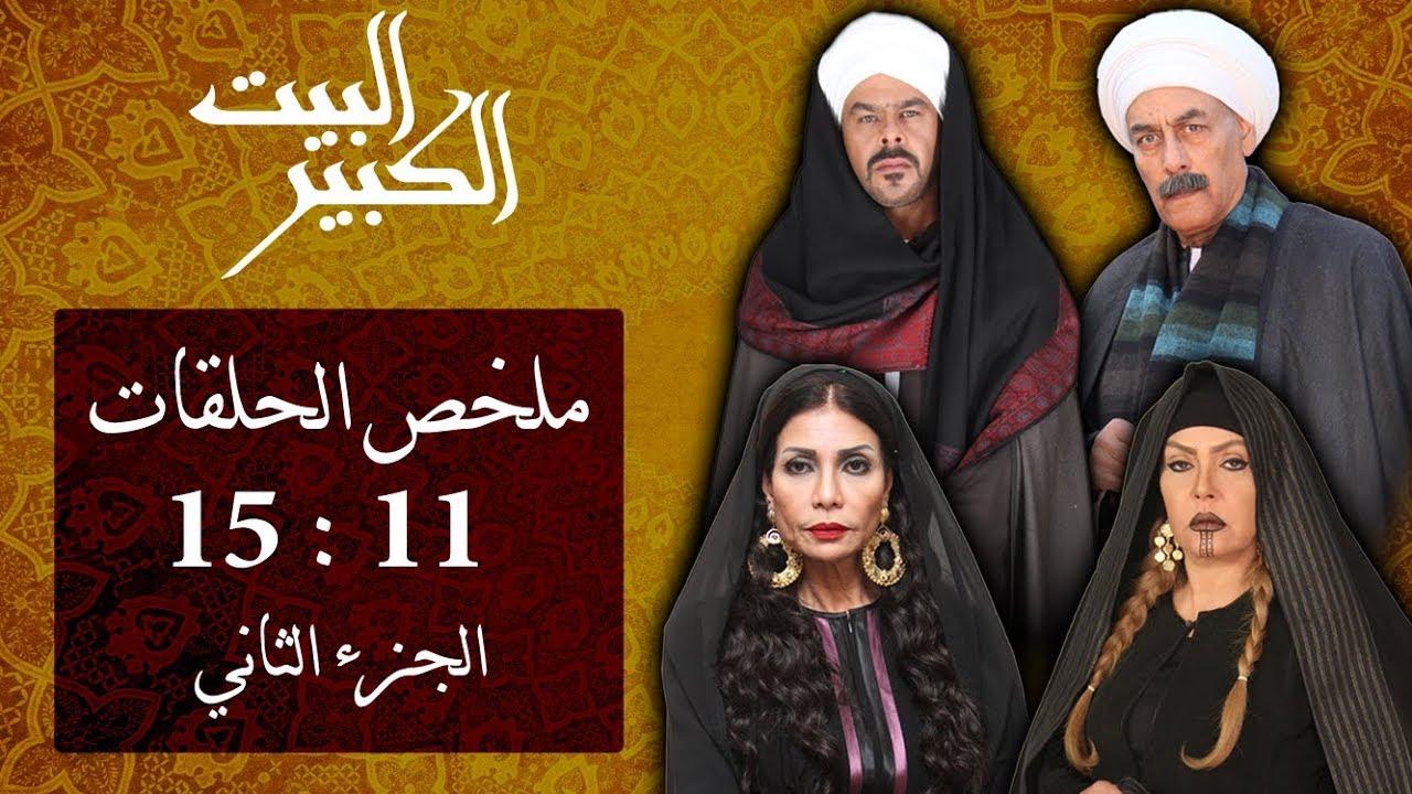 مسلسل البيت الكبير | ملخص الحلقات من الحلقة (11) الي الحلقة (15) الجزء التاني